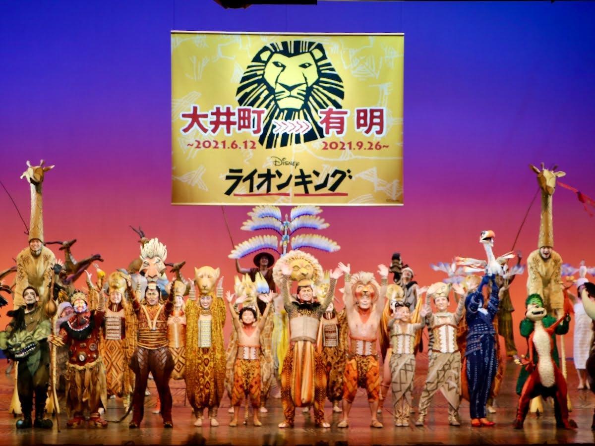 『ライオンキング』ファイナル公演の特別カーテンコールの様子