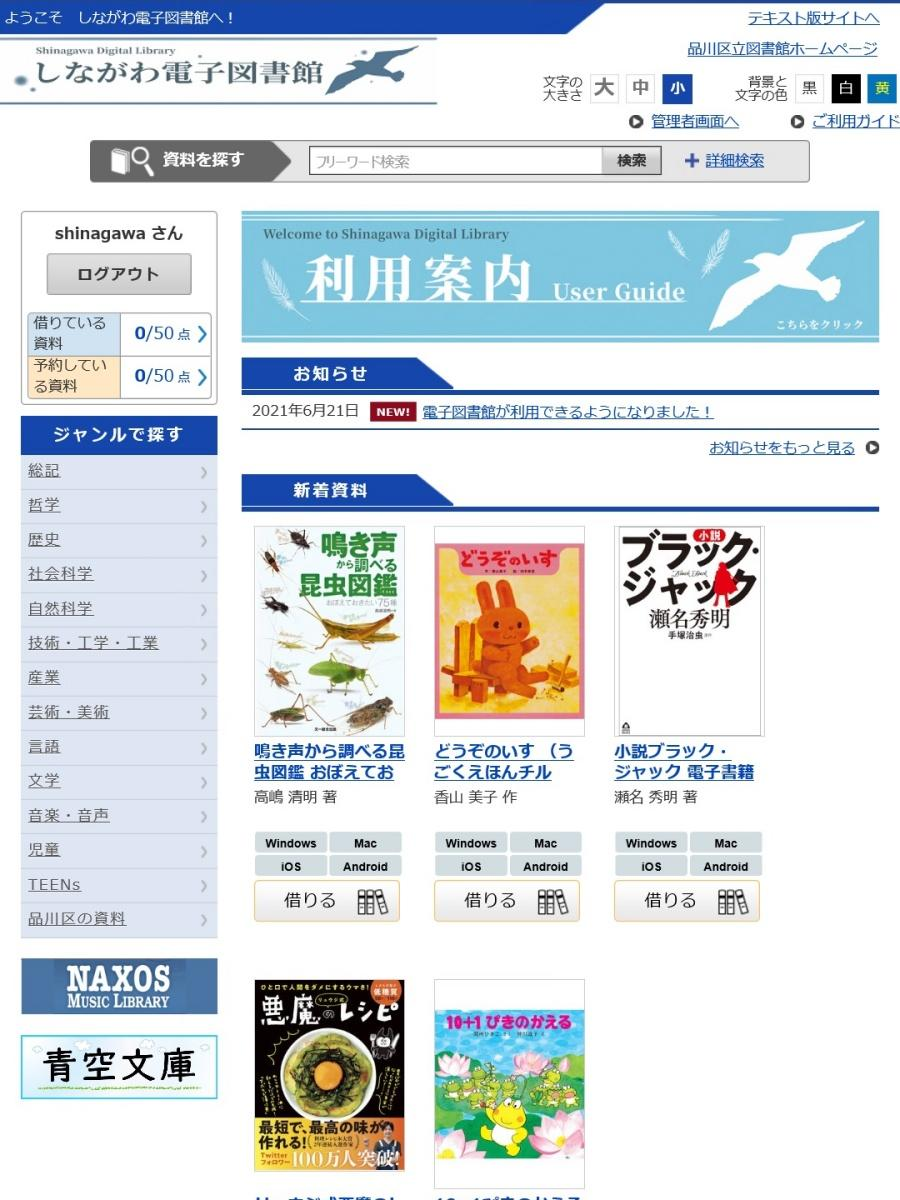 電子図書館サービスのトップ画面(画像提供=品川区立図書館)