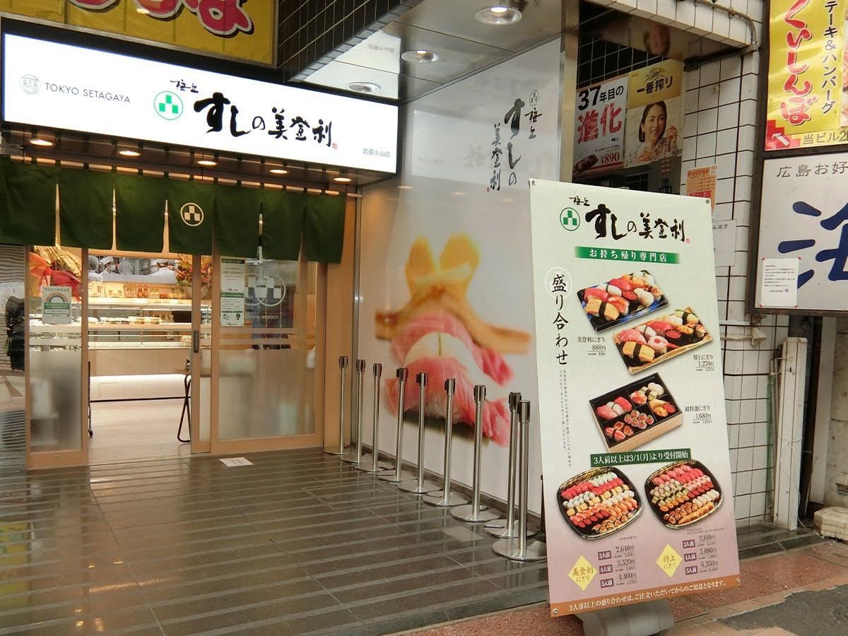 ヶ 丘 美登利 寿司 梅 梅丘寿司の美登利総本店