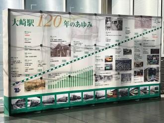 大崎駅が開業120周年 駅構内であゆみ年表掲出、子ども絵画作品展も