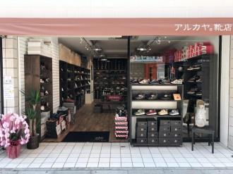 戸越銀座商店街に「アルカヤ靴店」 品川区初出店、限定販売のスニーカーも