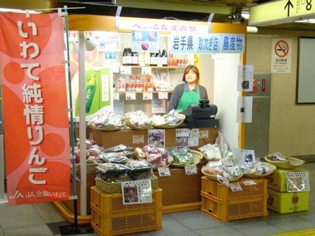 東京メトロ全8路線では、産直品を扱う常設売店は初めて。(写真=銀座線新橋駅の構内にオープンした、岩手県の産直品を販売する「ぺぇっこな産直駅」)