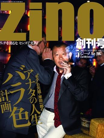 ちょいワルオヤジ」や「艶男(アデオス)」などの造語を流行させた岸田さんが新雑誌創刊(写真=表紙モデルの笑福亭鶴瓶さん)