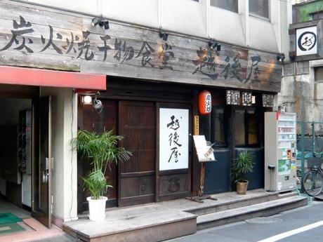 炭火焼の煙と行列で有名な「炭火焼干物食堂 越後屋」が浜松町に2号店(写真=新橋店)