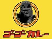 新橋にゴリラマークのカレー店「ゴーゴーカレー」-東京4号店