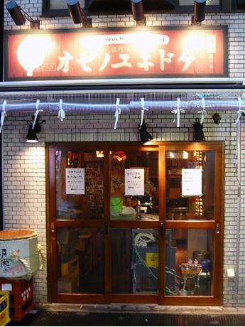 新橋の立ち飲み店「魚金3号店」が店名を「魚金本横店」に変更しリニューアルオープン