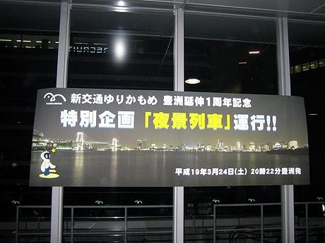 車両の照明を全て消灯する一夜限りの「夜景列車」再び(写真=前回開催時の看板)