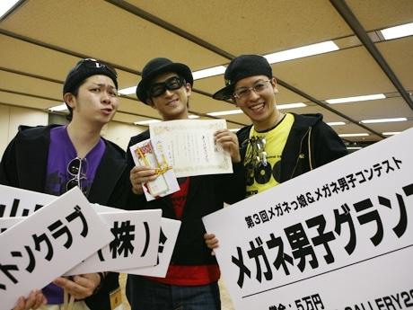 「メガネ男子」優勝者の3人。鯖江市で行われている「めがねマラソン」に参加した際に同コンテスト参加のスカウトを受けたという