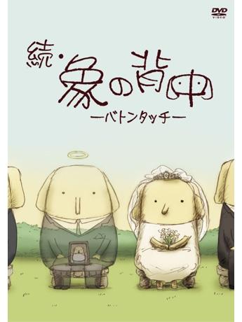 若手コーラスグループ「JULEPS」の歌声と城井文さんのほのぼのとしたアニメーションが「泣ける」と話題を呼んだ「象の背中」に続編が
