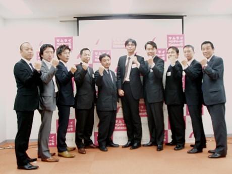 「katana」発足にガッツポーズで意気込みをアピールするサポート企業の代表者ら