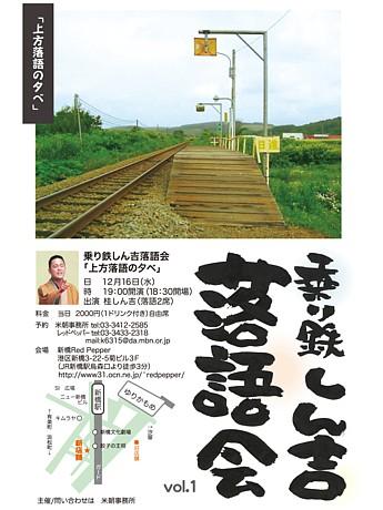 鉄道ライブカフェで「乗り鉄」桂しん吉さんが寄席を行う。月1回の定期開催の予定で、鉄道ネタの創作落語も披露する