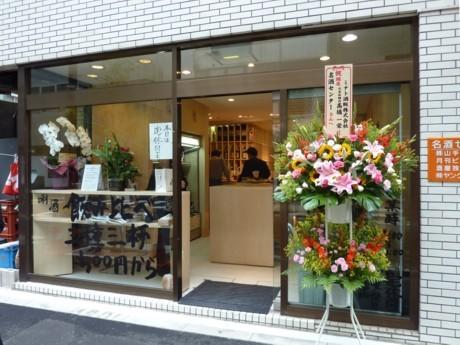 女性客も入店しやすい店舗へとリニューアルした「名酒センター」