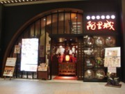 霞ヶ関コモンゲートに台湾小皿料理居酒屋-点心や全日ランチも
