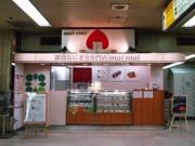 新橋駅汐留口に雑穀おにぎり専門店-国産有機雑穀使用