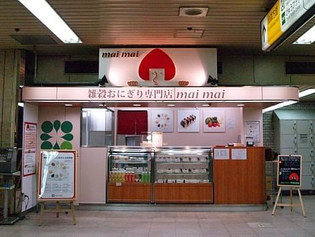 「雑穀おにぎり専門店 mai mai 新橋店」。リピーターからは「便通が良くなった」「吹き出物が治まった」などの声も