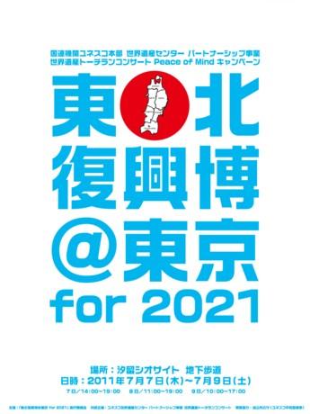 七夕の7月7日、汐留で「震災復興博@東京 for 2021」が開催される