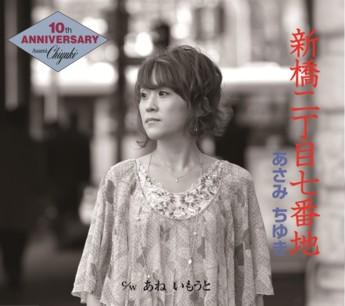 3月7日リリースのニューシングル「新橋二丁目七番地」