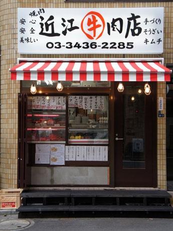 店舗の外観は精肉店そのものの「近江牛肉店」。向かって右手のドアを開けて入ると、焼き肉店がある