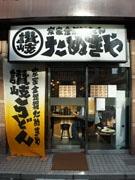 芝大門に讃岐うどん店「たぬきや」-香川のうどん製造・販売会社が開く