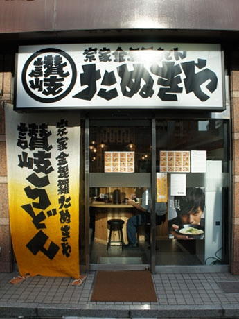 讃岐うどん店「たぬきや」。第1京浜に面した人通りの多い場所にある