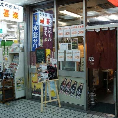 新橋駅前ビル1号館1階にオープンした「立ち飲み屋 喜楽」。ランチも営業。メニューは日替わりで4~5種類(600~700円)
