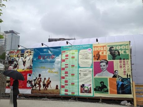 「MORI TRUST GARDEN TORA4」内にオープンした移動映画館「MoMO」