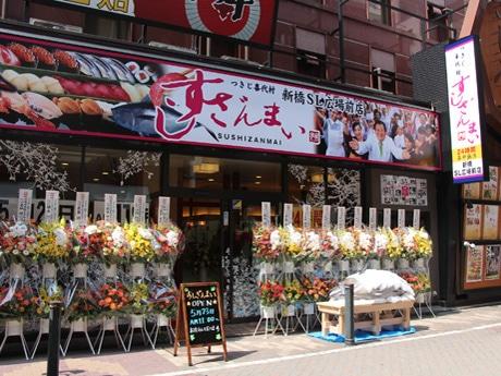 オープンしたばかりの「すしざんまい 新橋SL広場前店。24時間営業店舗としては24店舗目という
