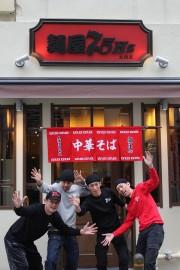 新橋に中華そば店「麺屋7.5Hz」関東初出店 ー濃い口しょうゆに極太麺