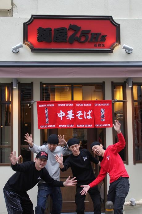 中華そば専門店「麺屋7.5Hz」の外観とスタッフのみなさん