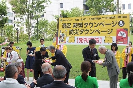 「新型タウンページ」と全国初の発行となる「防災タウンページ」の贈呈式が行われた