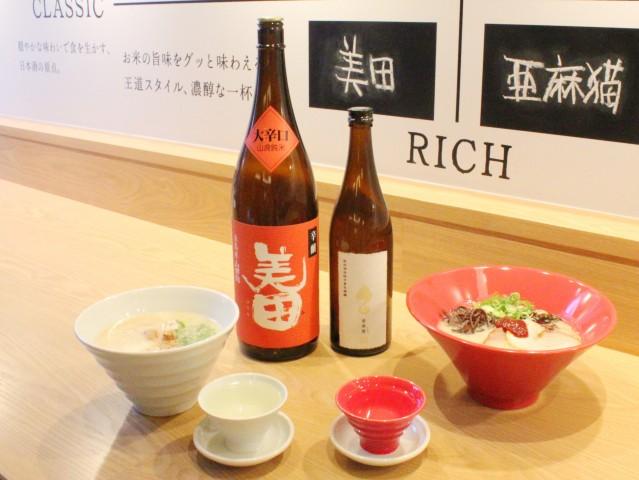 左から「白丸とんこつ百年豆腐」(720円)、「美田」(1杯=500円)、「亜麻猫」(1杯=500円)、「赤丸元味」(850円)