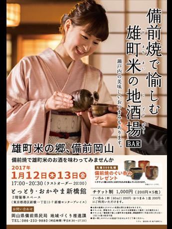 新橋で2日間限定「地酒Bar」 岡山の地酒を備前焼で楽しむ