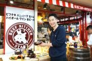 新橋経・上半期PV1位は290円のビフテキ「肉バル BEEF KITCHEN STAND」