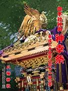 虎ノ門の西久保八幡神社で神幸祭 戦後初の本社神輿