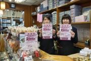 虎ノ門で老舗煎餅店「きや」感謝祭 煎餅つかみ取りや炭火焼きの実演も