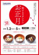 虎ノ門「新虎マーケット」が正月企画 関東風・関西風の雑煮も