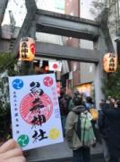 新橋の烏森神社、名物カラフルご朱印も新年限定バージョンに