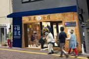 新虎通り「まちのにぎわい施設」がリニューアル 気軽に立ち寄れる「小屋」に