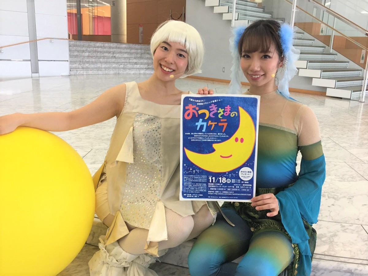 同公演お月さま役の佐藤恵さん(左)とバレエダンサーの松本ユキ子さん(右)
