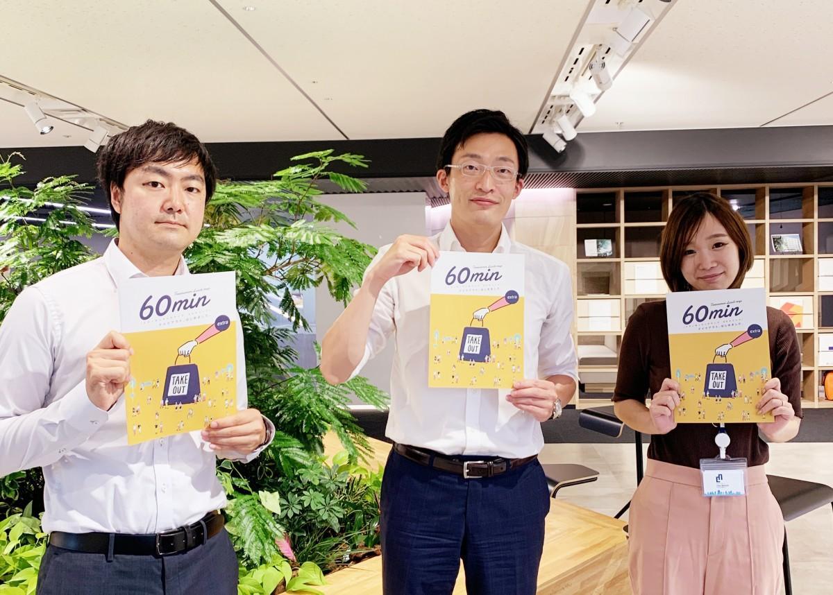 発行元の日本土地建物の皆さん。左から脇谷翔太郎さん、西村善博さん、境智子さん。