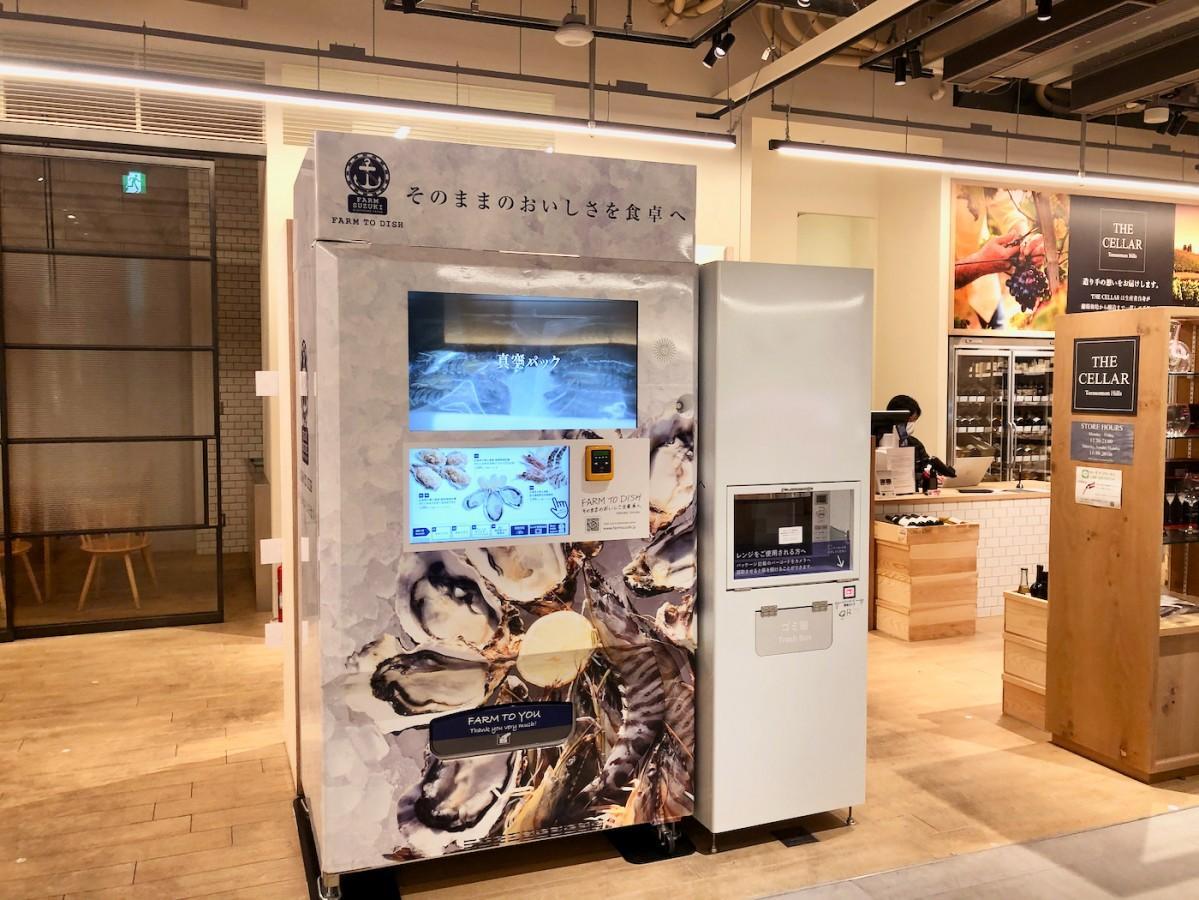 カキフライを販売する自動販売機