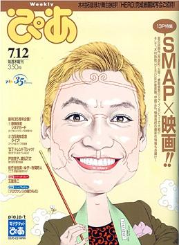 歌舞伎町シネシティとコラボキャンペーンを行う「Weeklyぴあ」