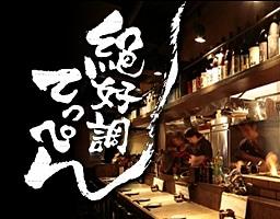 独特の朝礼で有名な居酒屋「てっぺん」の元総店長が新宿に開店した炉端焼き店「絶好調てっぺん」