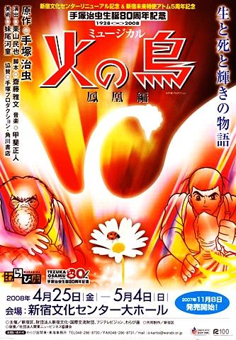 盗賊・我王の苦行に満ちた人生と人間の再生を描く「火の鳥~鳳凰編~」