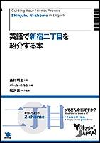 ゲイ・タウンの独特な文化や見所を英語で紹介する「英語で新宿二丁目を紹介する本」