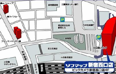 新宿駅に隣接するビックカメラ4階に出店するソフマップ