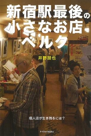 ブルース・インターアクションズから発行された「新宿駅最後の小さなお店ベルク」(1,680円)