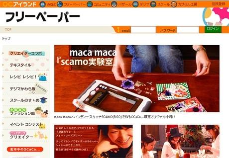 ファッション・手芸のSNSサイト「OC アイランド」内の新サービス、ウェブ 版「フリーペーパー~β版」
