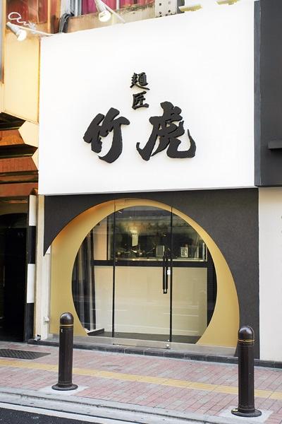 新宿歌舞伎町にオープンした、ラーメンダイニングの「麺匠『竹虎』」