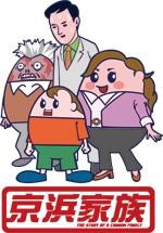 蛙男商会の新作アニメ「京浜家族」-新宿バルト9で本編前に上映